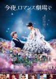 TONIGHT, AT ROMANCE THEATER: une affiche super-rococo pour le film japonais