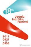 FESTIVAL DE JEONJU 2017: le palmarès