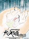 BOX-OFFICE MONDE: Takahata en tête au Japon, mais moins fort que Miyazaki