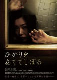 DARK SIDE OF THE LIGHT: gros plan sur un thriller horrifique japonais sélectionné au Festival de Transylvanie